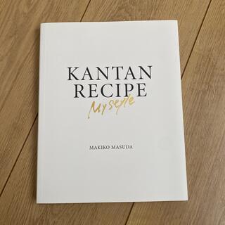 アムウェイ(Amway)のKANTAN RECIPE My style(料理/グルメ)