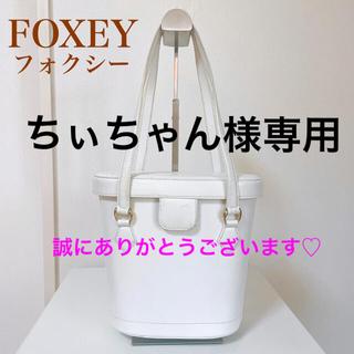フォクシー(FOXEY)の定番 FOXEY フォクシー ハンドバッグ バケツ型 鏡付き 白 本革 レザー(ハンドバッグ)