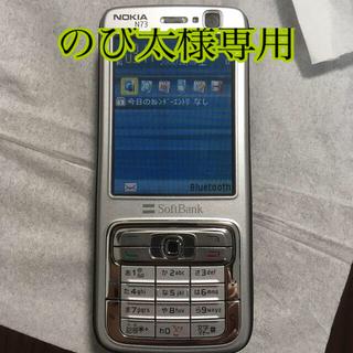 Softbank - SoftBank Nokia 705NK
