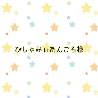 ぴしゅみぃあんころ様 ランチョンマット&巾着袋☆3組(外出用品)