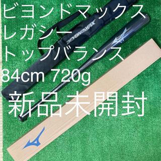 MIZUNO - 【新品未開封・送料込】ビヨンドマックスレガシー  トップバランス 84cm