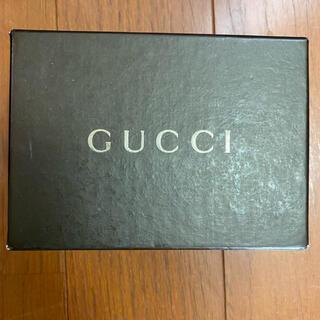 グッチ(Gucci)のGUCCI 箱ケースのみ(その他)