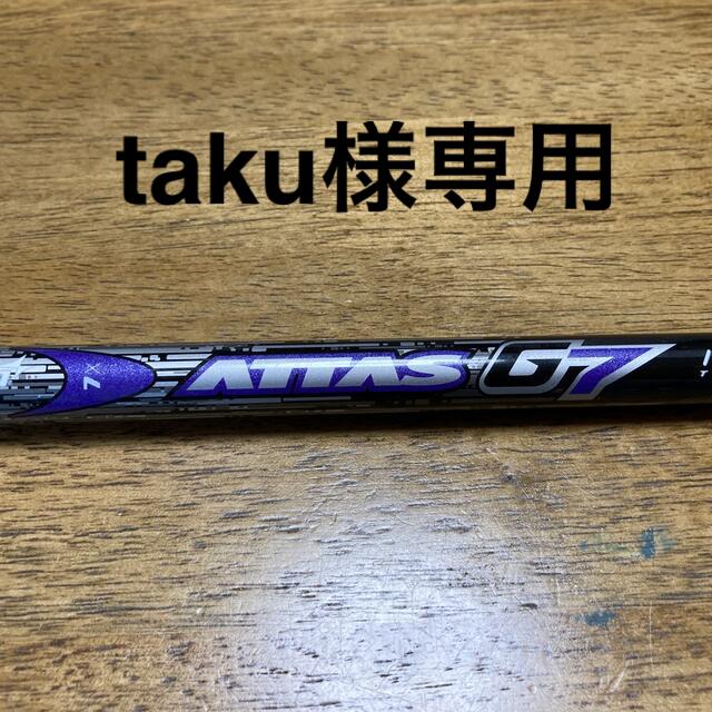 USTMamiya(マミヤ)のUSTマミヤ アッタスG7 スポーツ/アウトドアのゴルフ(クラブ)の商品写真