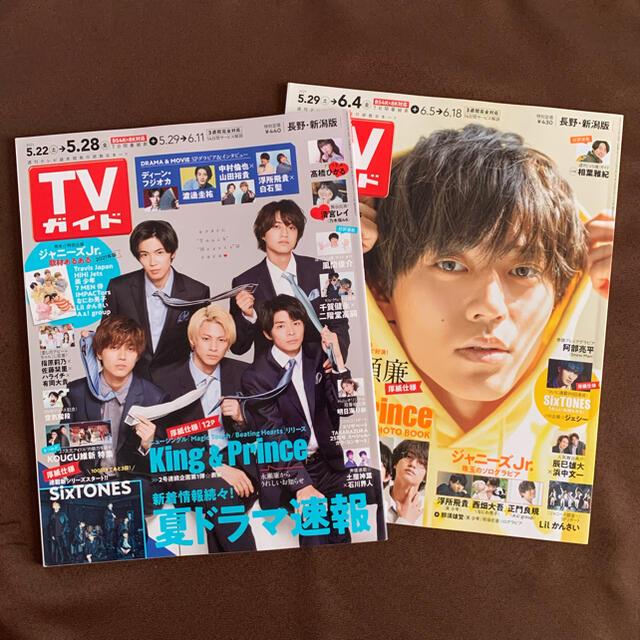 Johnny's(ジャニーズ)のTVガイド キンプリ&永瀬廉 エンタメ/ホビーの雑誌(音楽/芸能)の商品写真