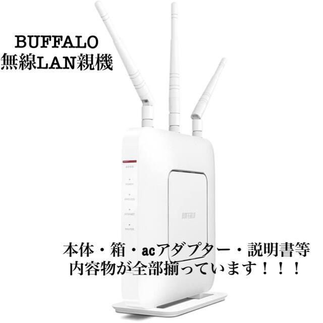 Buffalo(バッファロー)の限定SALE 最新版 BUFFALO 無線LAN親機 WiFi ルーター スマホ/家電/カメラのスマホ/家電/カメラ その他(その他)の商品写真