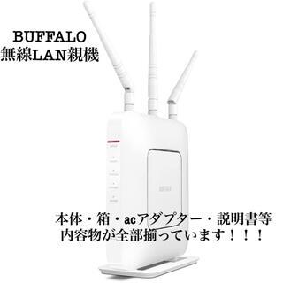 Buffalo - SALE 【美品】最新版 BUFFALO 無線LAN親機 WiFi ルーター