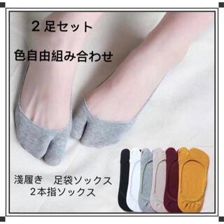 浅履き 淺履き 2本指ソックス 足袋ソックス レディースソックス タビ靴下(ソックス)