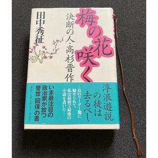 梅の花咲く 決断の人・高杉晋作(文学/小説)