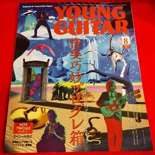 YOUNG GUITAR (ヤング・ギター) 2017年 08月号(ポピュラー)