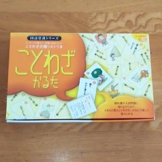 ガッケン(学研)のことわざかるた 学研(カルタ/百人一首)