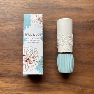 PAUL & JOE - ポール& ジョー リップスティック ケース N 01 美品