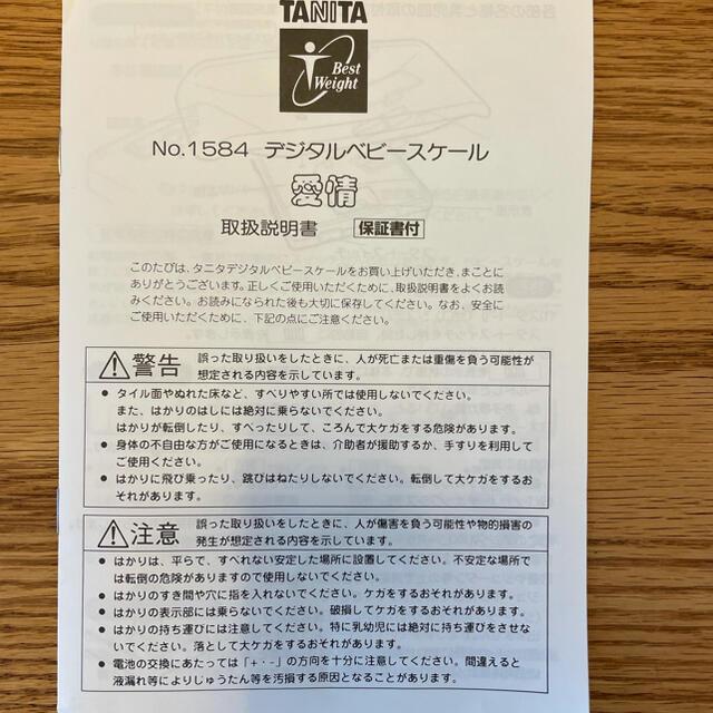 TANITA(タニタ)のタニタ ベビースケール キッズ/ベビー/マタニティの洗浄/衛生用品(ベビースケール)の商品写真