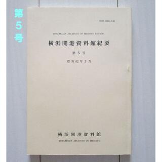 横浜開港資料館紀要 第5号(専門誌)
