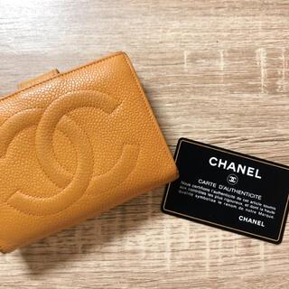 シャネル(CHANEL)の【正規美品】シャネル キャビアスキン がま口二つ折り イエロー財布(折り財布)