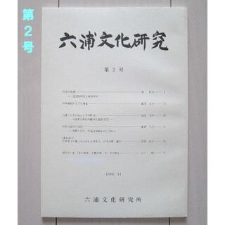 六浦文化研究所『六浦文化研究 第2号』(専門誌)