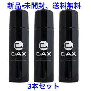 CAX スプレー ブラック 3本(ヘアスプレー)