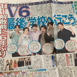 ブイシックス(V6)のv6  学校へ行こう!  新聞記事(印刷物)