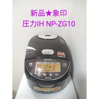 ゾウジルシ(象印)の新品★象印 炊飯器 圧力IH炊飯ジャー 極め炊き NP-ZG10-TD(炊飯器)