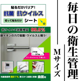 M【コロナ】抗ウイルスシート☆抗菌・感染防止・ウイルス対策(洗剤/柔軟剤)