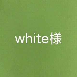 white様(その他)