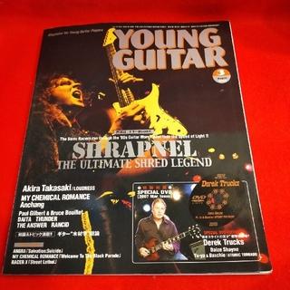 YOUNG GUITAR (ヤング・ギター) 2007年 03月号(ポピュラー)