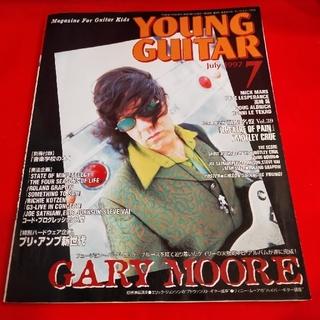 ヤングギター 1997 7 表紙 ゲイリームーア(ポピュラー)