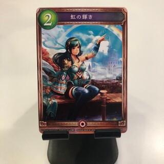 虹の輝き シャドウバース アニメコレクションカード(カード)