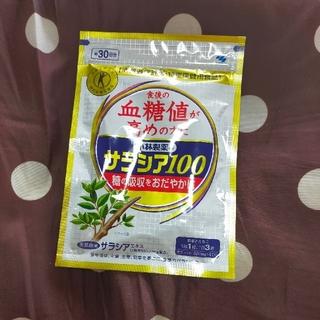 コバヤシセイヤク(小林製薬)の小林製薬 サラシア100 30日分 血糖値 ダイエットサプリ(その他)