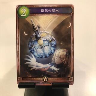 僧侶の聖水 シャドウバース アニメコレクションカード(カード)
