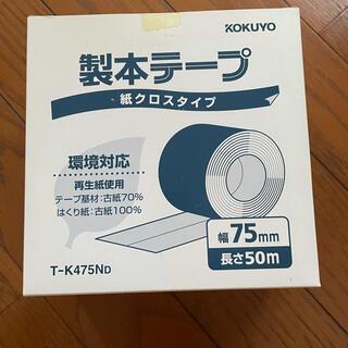 コクヨ(コクヨ)のKOKUYO 製本テープ 幅75mm(テープ/マスキングテープ)