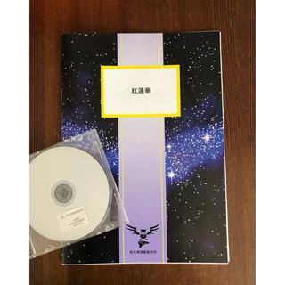 オカリナ CD付ピース楽譜「紅蓮華」(ポピュラー)