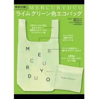 マーキュリーデュオ(MERCURYDUO)のMORE 2021年7月号 付録 MERCURYDUO エコバッグ(エコバッグ)