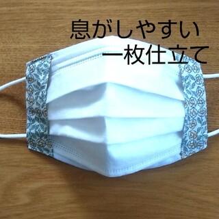 不織布マスクが見える マスクカバー  リバティ タナローン イエロー(その他)