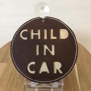レザーchild in car ブラウンアイボリー×アイボリー(外出用品)