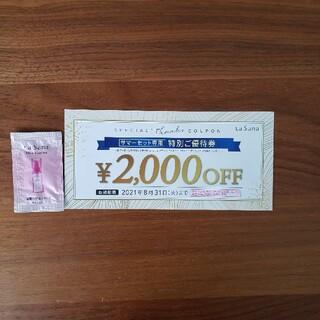 ラサーナ 2000円OFFクーポン