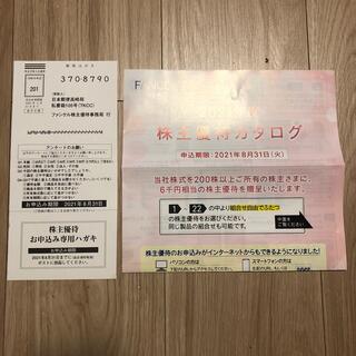 ファンケル(FANCL)のファンケル 株主優待 FANCL 200株 2021年度(その他)