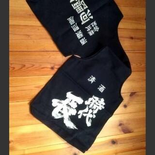新品 配達袋 ヒシギク 河隅商店 酒類問屋 時代長 レア(その他)