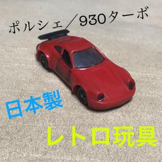 ポルシェ(Porsche)の日本製!ポルシェ930ターボ ミニカー トミカサイズ 車模型 レトロ玩具 クルマ(ミニカー)