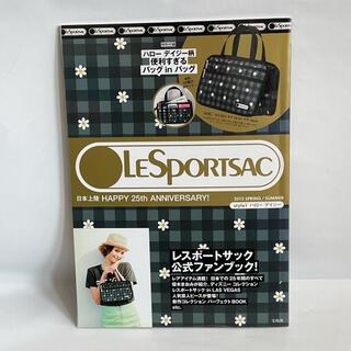 レスポートサック(LeSportsac)のレスポートサック 公式ファンブック 2013年(ファッション)