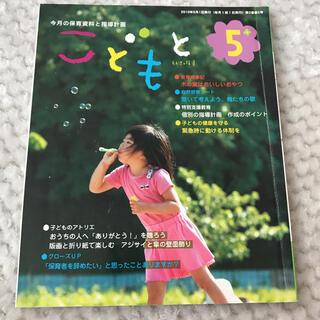 ガッケン(学研)のこどもと 5月号(専門誌)