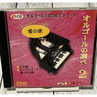 ☆オルゴールの調べ 2☆クラシックCD♪ 送料無料!(ヒーリング/ニューエイジ)