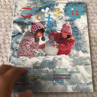 ガッケン(学研)のこどもと 12月号(専門誌)