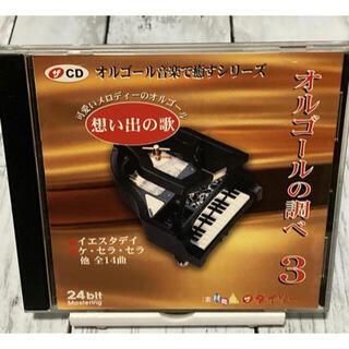 ☆オルゴールの調べ 3☆ クラシックCD♪ 送料無料!(ヒーリング/ニューエイジ)