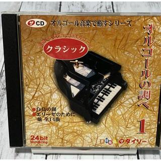 ☆オルゴールの調べ 1☆クラシックCD♪ 送料無料!(ヒーリング/ニューエイジ)