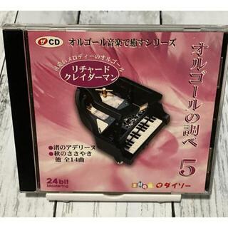 ☆オルゴールの調べ 5☆クラシックCD♪ 送料無料!(ヒーリング/ニューエイジ)