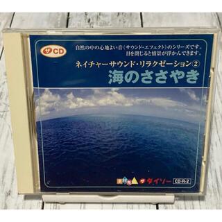 ☆海のささやき☆リラクゼーションCD♪ 送料無料!(ヒーリング/ニューエイジ)