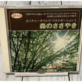 ☆森のささやき☆リラクゼーションCD♪ 送料無料!(ヒーリング/ニューエイジ)