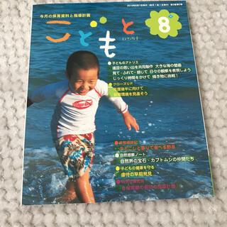 ガッケン(学研)のこどもと 8月号(専門誌)