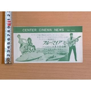 ★映画チラシ【ブルー・マイアミ】(印刷物)