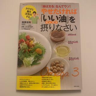シュフトセイカツシャ(主婦と生活社)のやせたければ「いい油」オメガ3を摂りなさい 「油は太る」なんてウソ!(料理/グルメ)